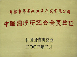 Member unit of China National Association for national condi