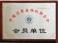 China Consumer Protection Association member unit